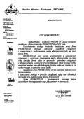 PROSNA Spółka Wodno-Ściekowa w Kalisz
